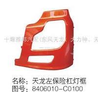 Бампер накладка фары (боковая) левая DONG FENG тягач  8406019-C0100