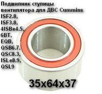 Подшипник ступицы вентилятора 35x64x37 для ДВС Cummins 3910739, 4942086
