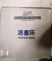 Кольца поршневые WP10/WD615 SHAANXI 612600030053 (к-т на ДВС)