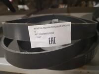 Ремень вентилятора ручейковый HOWO Евро-3 8РК1050 VG2600020253 ORIG