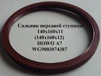 Сальник передней ступицы 140x160x11 HOWO A7 WG9003074387