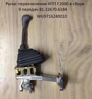 Механизм (рычаг и кулиса) переключения КПП в сборе HOWO WG9716240010 AZ9123240214