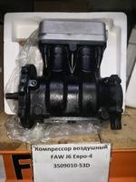Компрессор воздушный FAW J6 Евро-4 3509010-53D