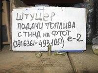 Болт-штуцер  трубки ТННД DONG FENG  3916361