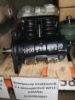 Компрессор воздушный 2-х цилиндровый WP12 SHAANXI 612630030047 ORIG