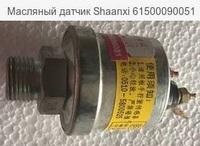 Датчик давления масла WD615/WP10/WP12 SHAANXI, HOWO Евро-2 61500090051, VG1500090051