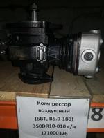 Компрессор воздушный (6BT, B5.9-180) 350DR10-010 с/н 171000376