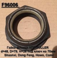 Гайка фланца КПП FULLER d=48, D=79, H=26 под ключ на 70мм F96006 Sh, DF, Howo, CAMC ORIG